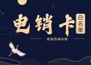 武汉高频手机卡