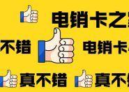 深圳抗封电销卡办理