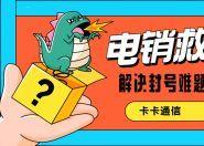 北京扛封电销卡如何办理