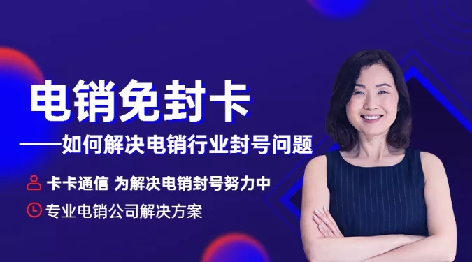 南京稳定电销卡