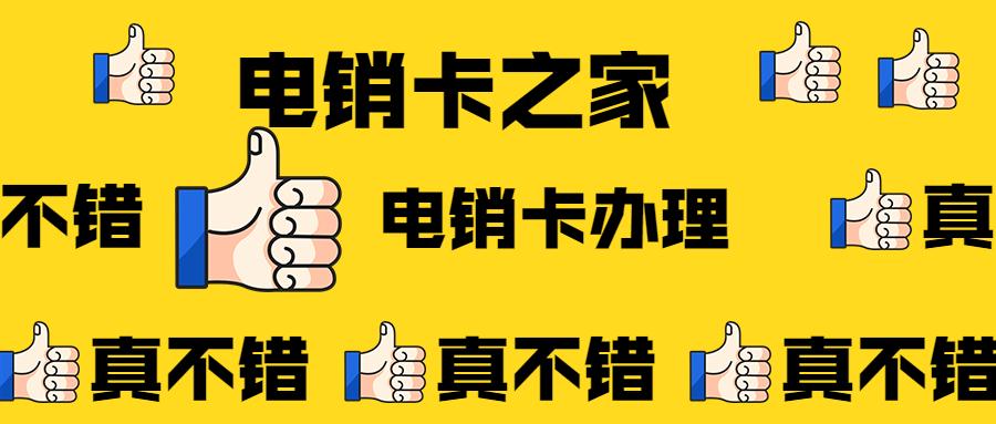 深圳抗封电销卡如何办理